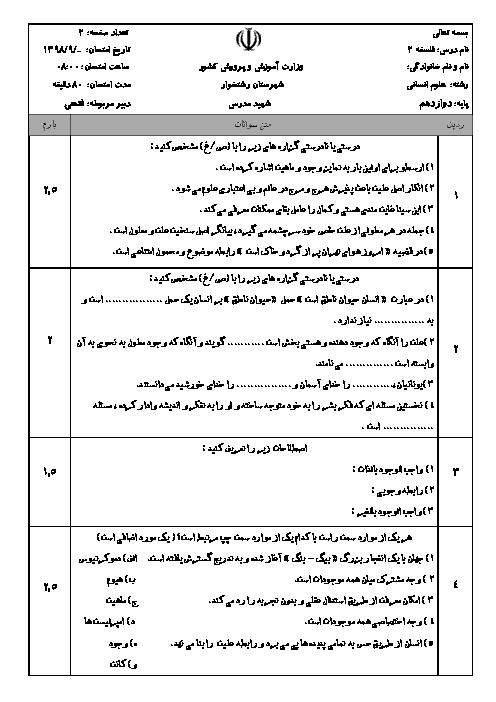 امتحان ترم اول فلسفه (2) دوازدهم دبیرستان شهید مدرس | دی 98