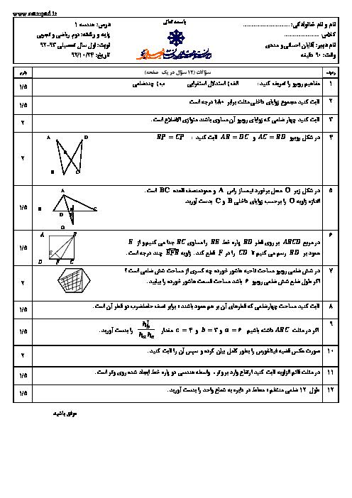 امتحان هندسه (1) دوم دبیرستان دی ماه 1392 | دبیرستان شهید صدوقی یزد