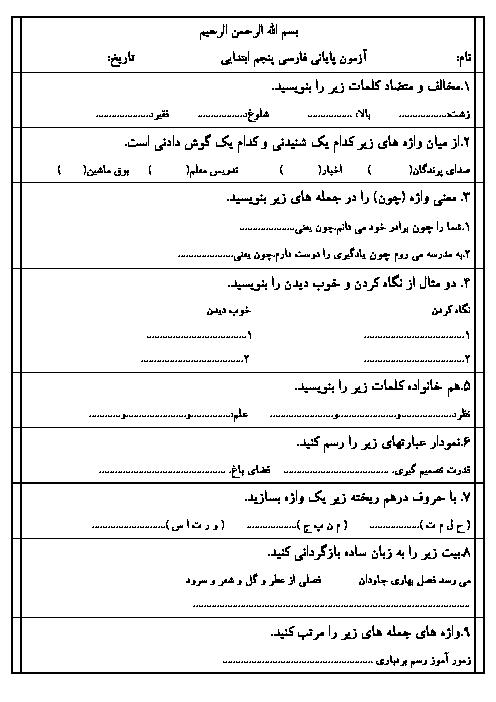 آزمون نوبت دوم فارسی پنجم دبستان شهید کریمیان | خرداد 1396