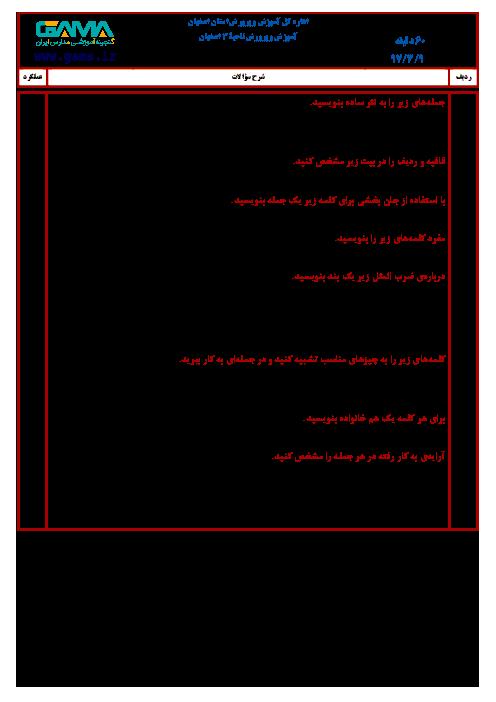 سؤالات امتحان هماهنگ نوبت دوم انشا و نگارش پایه ششم ابتدائی مدارس ناحیه 3 اصفهان | خرداد 1397
