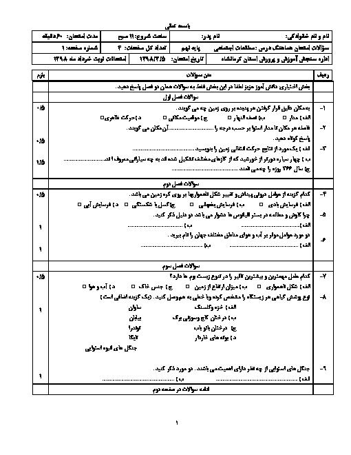 سؤالات امتحان هماهنگ استانی نوبت دوم مطالعات اجتماعی پایه نهم استان کرمانشاه | خرداد 1398