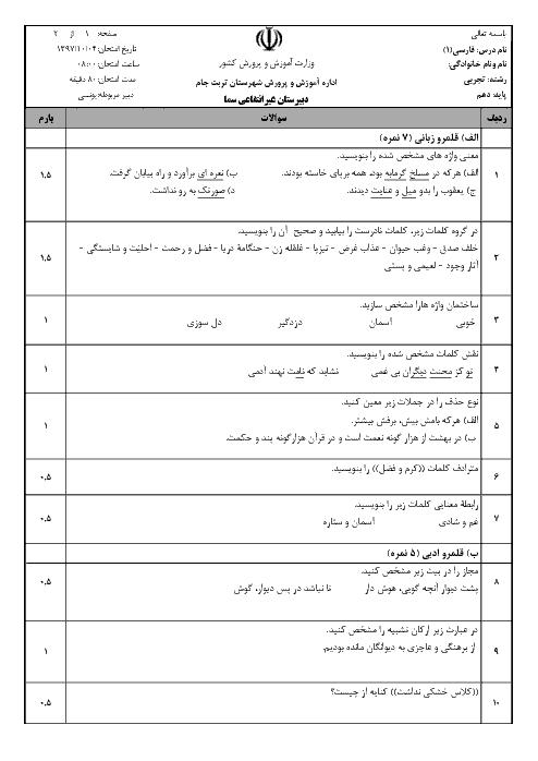آزمون نوبت اول فارسی (1) دهم دبیرستان سما | دی 1397
