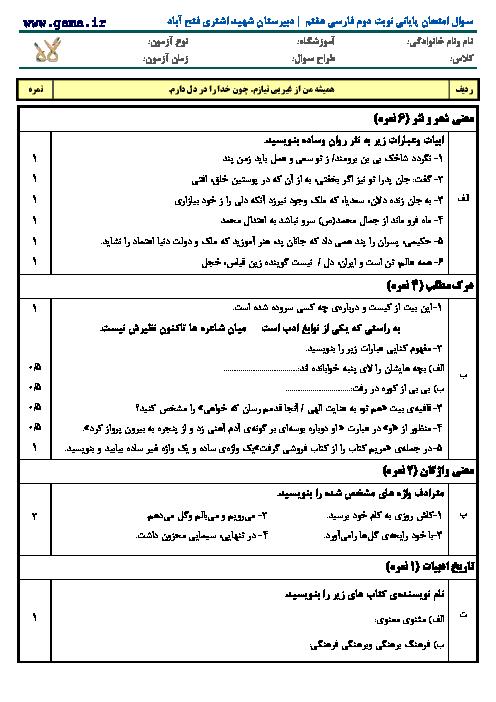 سوال امتحان پایانی نوبت دوم فارسی هفتم  | دبیرستان شهيد اشتري فتح آباد