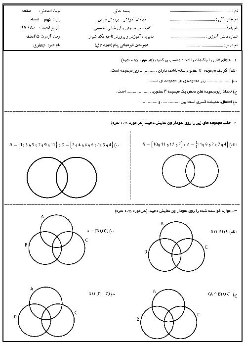 سوالات امتحان ریاضی نهم مدرسه پیام شیراز   فصل 1: مجموعهها