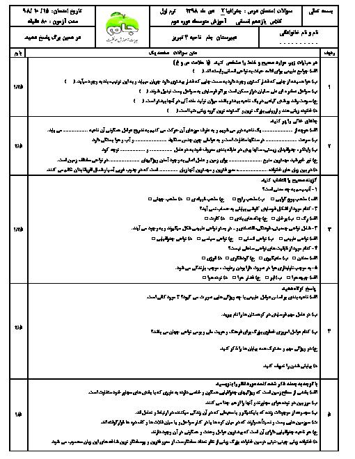 سوالات امتحان نیمسال اول جغرافیا (2) یازدهم دبیرستان جام | دی 98