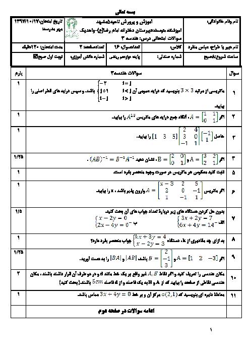 سؤالات امتحان ترم اول هندسه (3) دوازدهم دبیرستان امام رضا (ع) مشهد | دی 1397