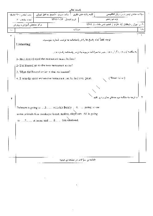 آزمون نوبت دوم زبان انگلیسی (3) دوازدهم هماهنگ خارج از کشور | دی 1397