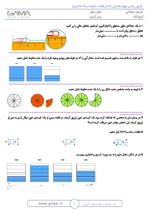 آزمونک ریاضی چهارم دبستان جامی 1 سرعین | فصل 5: عدد مخلوط و عدد اعشاری