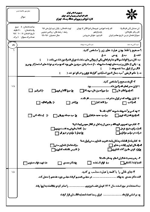 امتحان ترم اول تاریخ معاصر یازدهم دبیرستان فرزانگان 2 تهران | دی 98