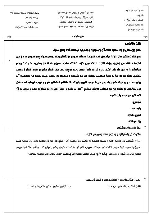 امتحان نوبت اول نگارش (3) دوازدهم دبیرستان دکتر حسابی گرگان | دی 1397
