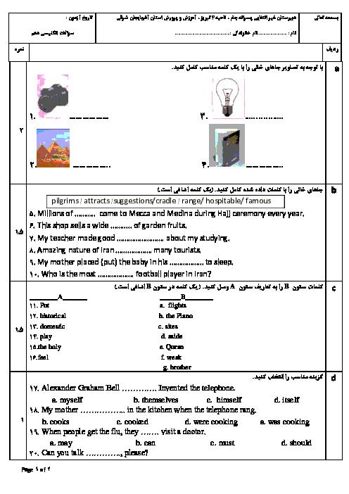 آزمون مستمر زبان انگلیسی (1) پایه دهم دبیرستان جام تبریز | درس 1 تا 4