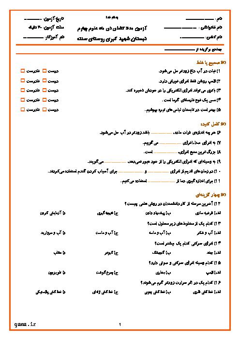 آزمون مدادکاغذی علوم تجربی چهارم دبستان شهید اکبری ساری | درس 1 تا 5