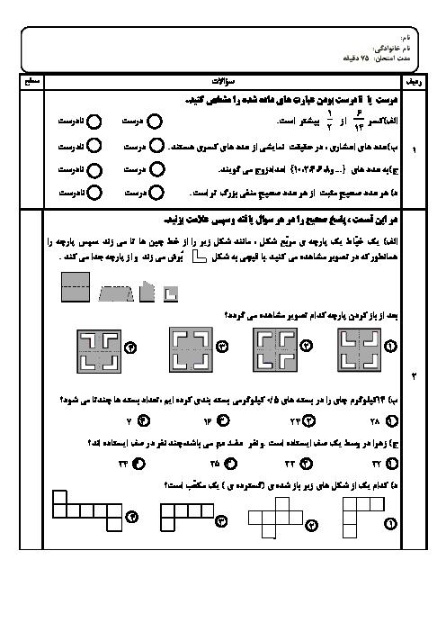 آزمون هماهنگ نوبت اول ریاضی ششم دبستان شهرستان مراغه | دی 95