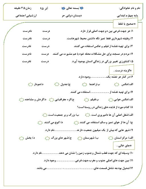 ارزشیابی مستمر مطالعات اجتماعی چهارم دبستان دولتی حر آبادان | فصل 1 و 2