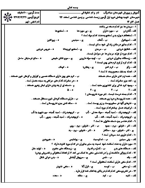 سوالات تستی فصل 13 و 14 علوم تجربی نهم مدرسه استعدادهای درخشان شهید بهشتی میاندوآب