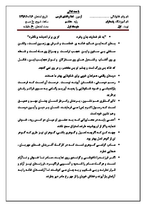 آزمون نوبت اول درس املا و انشای فارسی پایه هشتم مدرسه پاسداران انقلاب  | دی 1396