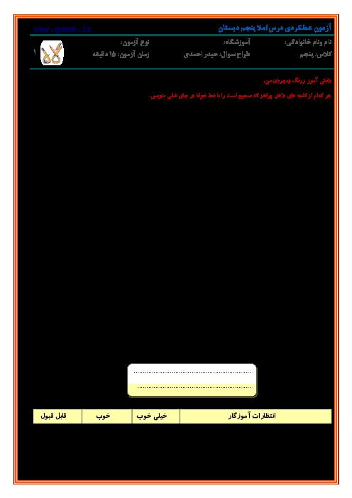 آزمون عملکردی املای فارسی پنجم دبستان - اردیبهشت ماه