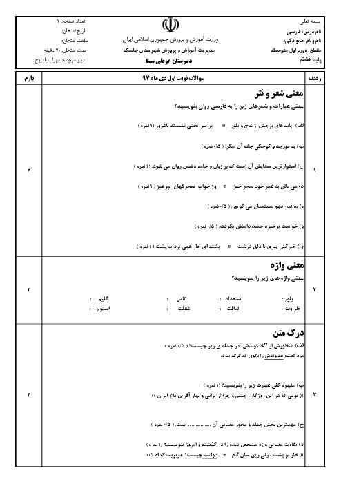 آزمون نیمسال اول ادبیات فارسی هشتم مدرسه ابوعلی سینا | درس 1 تا 11