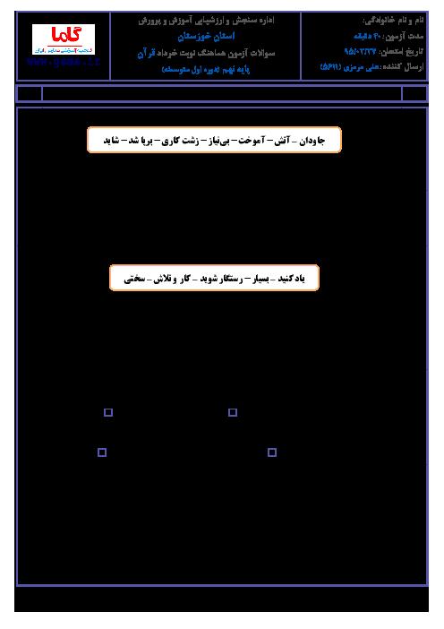 آزمون هماهنگ استانی نوبت دوم خرداد ماه 95 درس قرآن پایه نهم | خوزستان