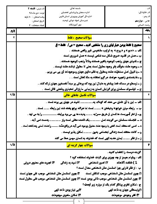 امتحان ترم اول فلسفه (2) دوازدهم دبیرستان نمونه دولتی توحید | دی 1398