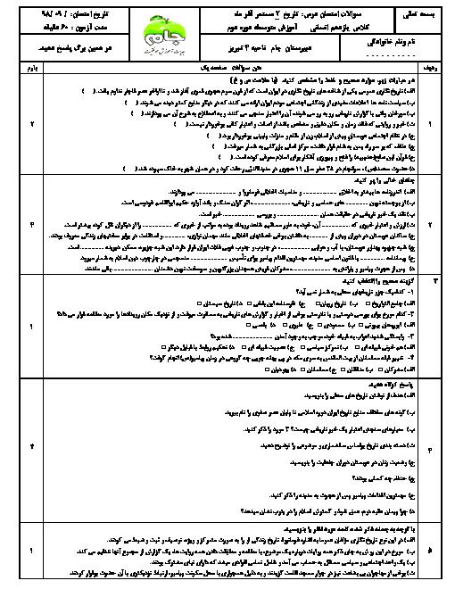 امتحان میان ترم تاریخ یازدهم دبیرستان جام  تبریز | درس 1 تا 4
