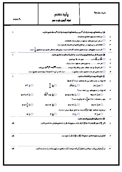 نمونه سوالات  آزمون نوبت دوم ریاضی نهم | خرداد 95