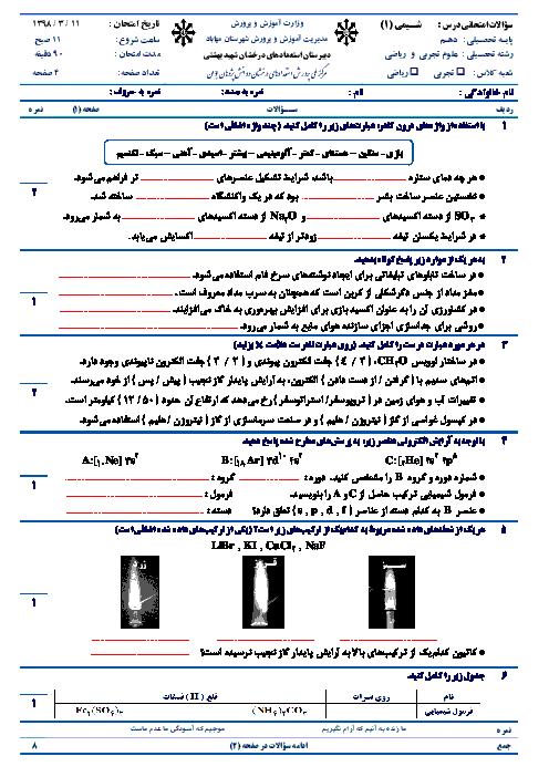 آزمون نوبت دوم شیمی دهم دبیرستان استعدادهای درخشان شهید بهشتی مهاباد | خرداد 1398 + پاسخ