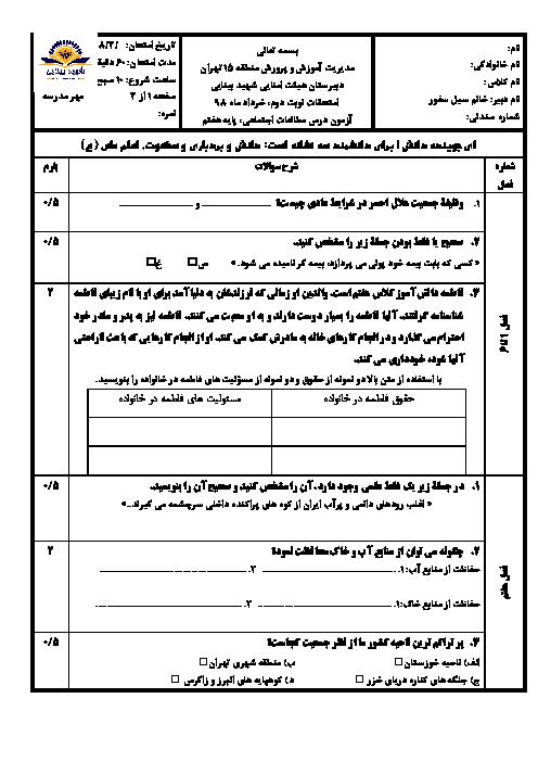 سوالات استاندارد امتحان نوبت دوم مطالعات اجتماعی هفتم دبیرستان شهید بینایی | خرداد 1398 + پاسخ