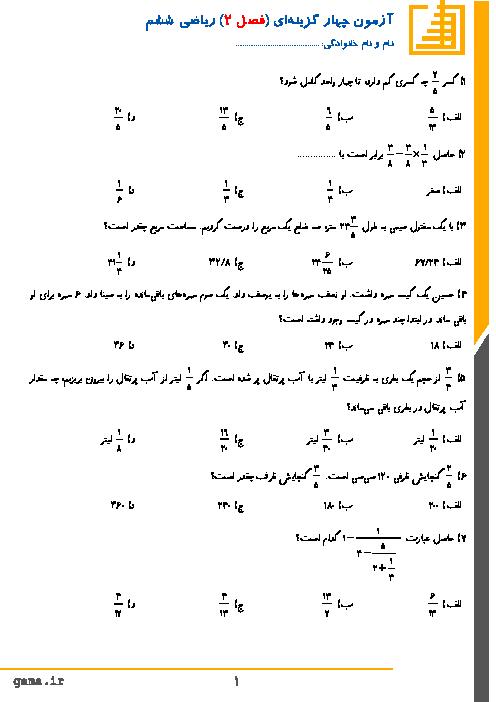 آزمون تستی ریاضی ششم دبستان | فصل 2: کسر