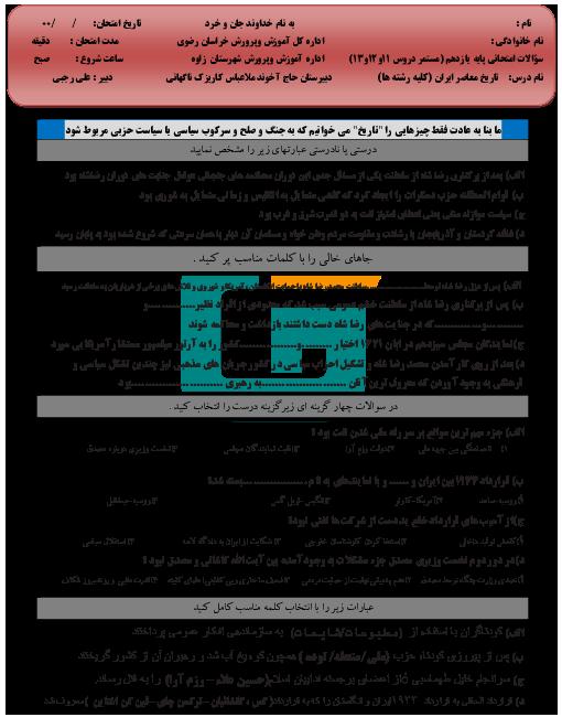 آزمون مستمر تاریخ معاصر ایران | دروس 11و12و13