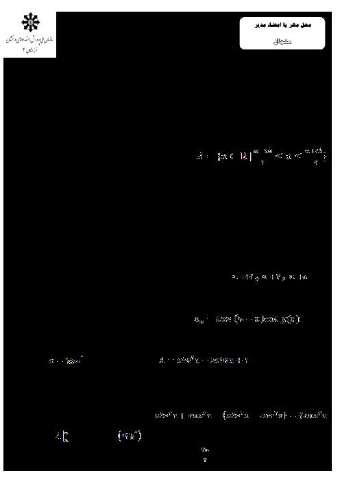 امتحان ترم اول ریاضی دهم رشته ریاضی دبیرستان فرزانگان 4 تهران | دی 98