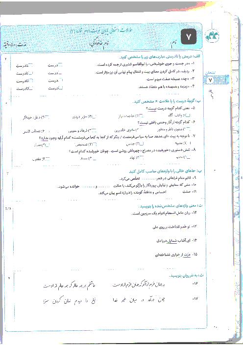 نمونه سوال آزمون نوبت دوم فارسی هشتم  | شماره (2)
