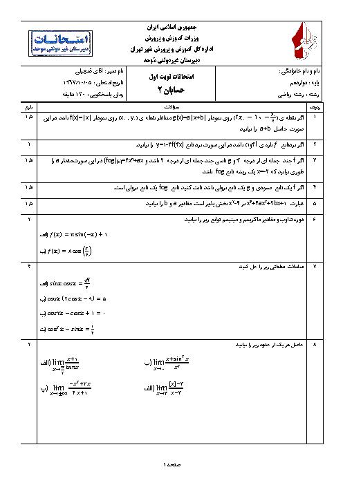 آزمون نوبت اول حسابان (2) دوازدهم دبیرستان موحد | دی 1397