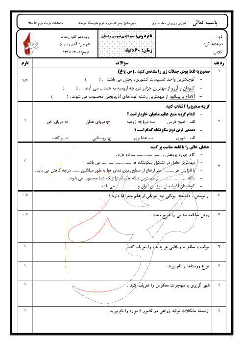 آزمون نوبت دوم جغرافیای ایران و استانشناسی تهران پایه دهم دبیرستان موحد | خرداد 1397 + پاسخ