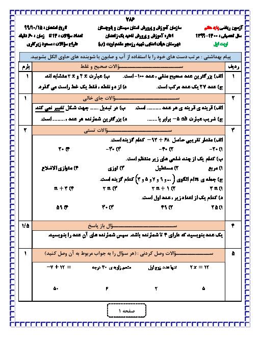 آزمون نوبت اول ریاضی هفتم مدرسه شهید رزمجو مقدم 2 | دی 1399