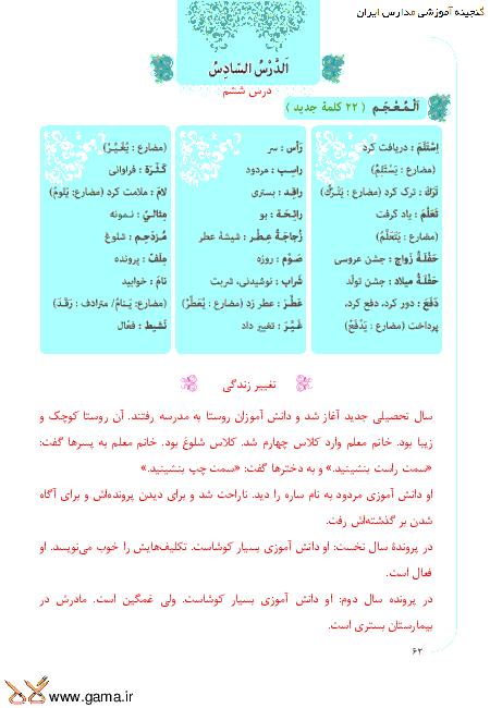 ترجمه متن درس و پاسخ تمرین های عربی نهم | درس ششم: تَغْييرُ الْحَياةِ