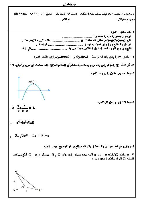 آزمون نوبت اول ریاضی (2) یازدهم دبیرستان فرهنگیان مسجد سلیمان | دی 1398