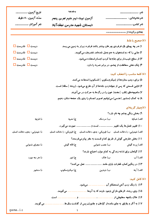 آزمون نوبت دوم علوم تجربی پنجم دبستان شهید مدرس نجف آباد | اردیبهشت 96