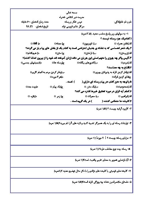 آزمون نوبت دوم تفکر و سواد رسانه ای دبیرستان غیرانتفاعی خضرا | خرداد 97