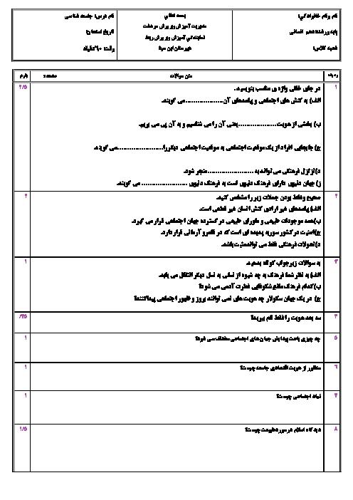 سؤالات امتحان نوبت دوم جامعه شناسی (1) پایه دهم دبیرستان ابن سینا | خرداد 96
