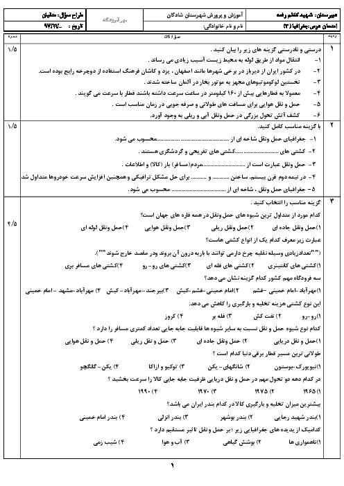 ارزشیابی مستمر جغرافیا (3) دوازدهم دبیرستان شهید کاظم رفعه | بهمن 1397