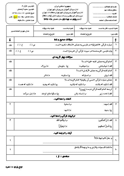 سوالات و پاسخ تشریحی امتحانات ترم اول آموزش قرآن نهم مدارس سرای دانش   دی 97