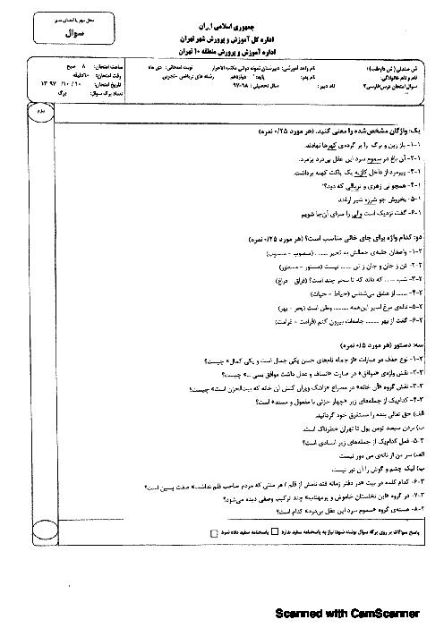 امتحان نیمسال اول دیماه 97 فارسی دوازدهم دبیرستان دخترانه مکتب الاحرار + پاسخ
