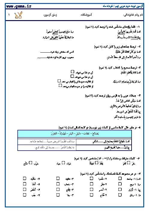 نمونه سوالات امتحانی نوبت دوم عربی نهم | خرداد ماه