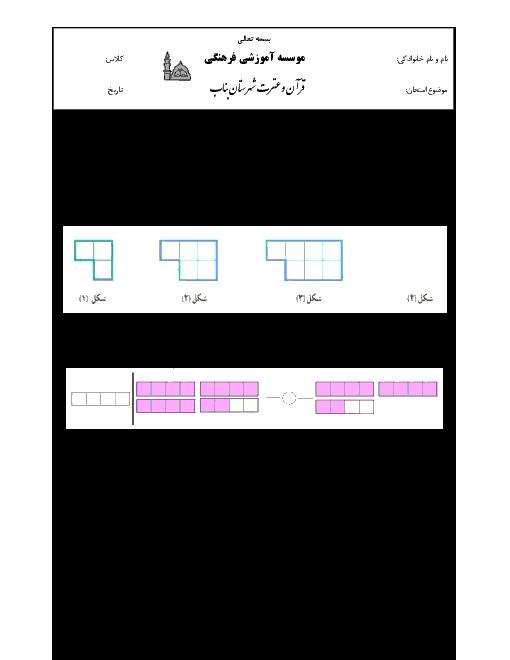 آزمون نوبت دوم ریاضی پنجم دبستان قرآن و عترت بناب | اردیبهشت 1398