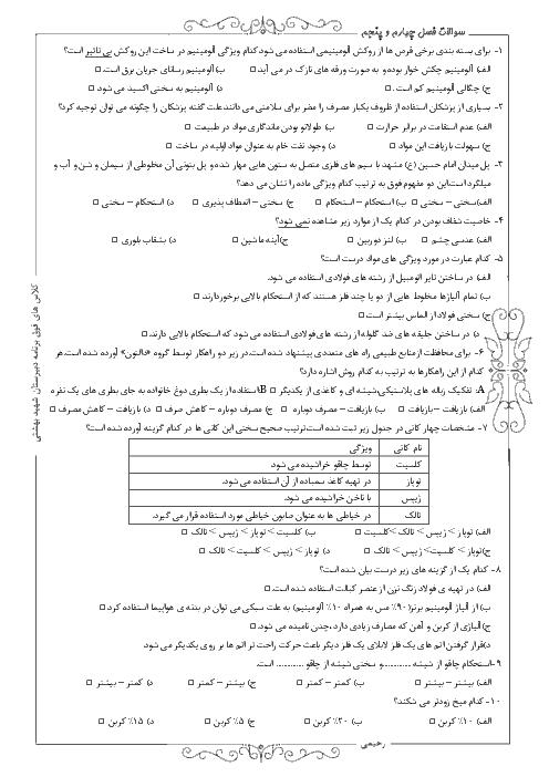 سوالات المپیادهای علوم تجربی استان خراسان رضوی | فصل 4 و 5