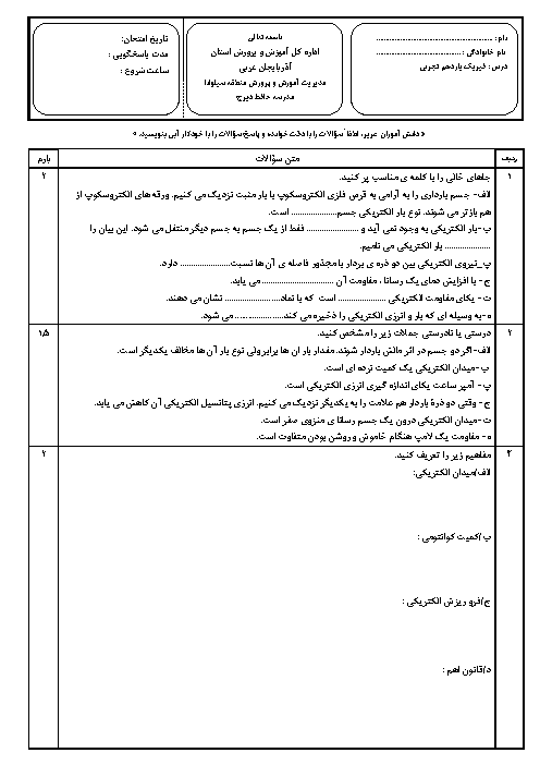 سوالات امتحان ترم اول فیزیک (2) یازدهم تجربی دبیرستان حافظ | دی 1397