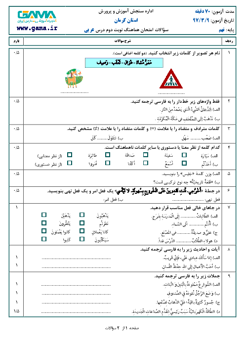 امتحان هماهنگ استانی عربی پایه نهم نوبت دوم (خرداد ماه 97) | استان کرمان