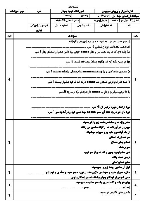 آزمون نوبت اول ادبیات فارسی پایه نهم آموزشگاه جوکار | دی 95