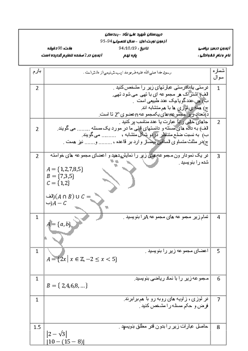 آزمون نوبت اول ریاضی نهم دبیرستان شهید علی نژاد بردسکن | دی 94